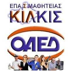 ΟΑΕΔ Κιλκίς