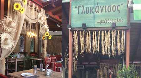 Γλυκάνισος, μεζεδοπωλείο, Γιαννιτσά
