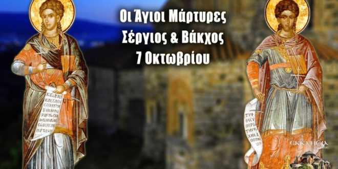 07/10/2021, εορτάζουν οι Άγιοι Σέργιος, Βάκχος και Πολυχρόνιος – Λόγος της  Πέλλας